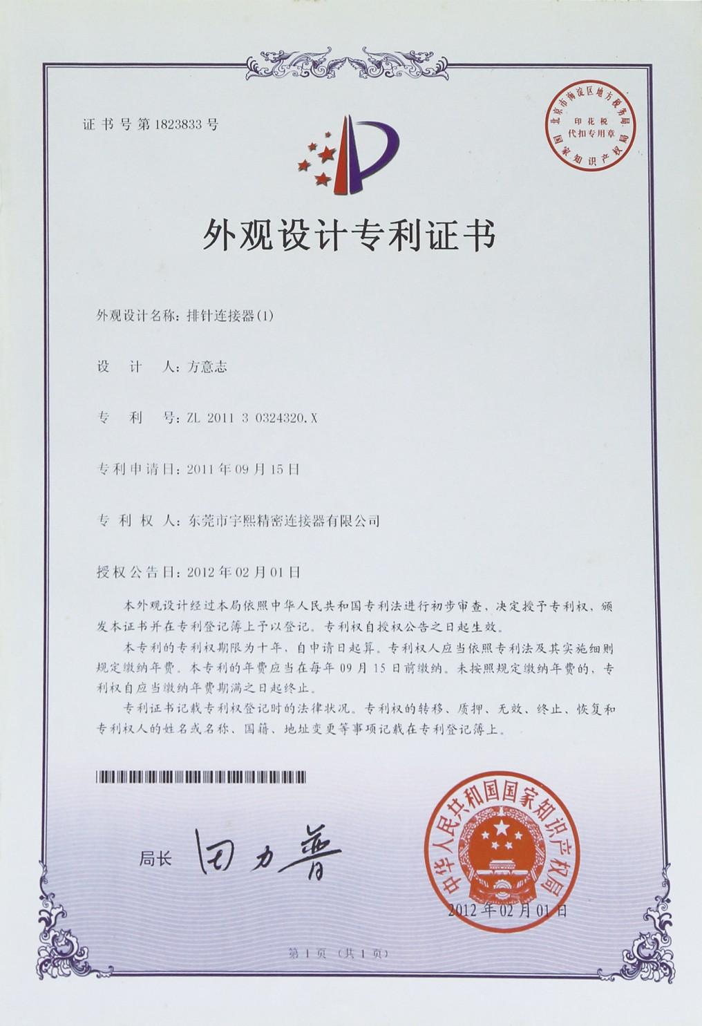 东莞市宇熙精密连接器有限公司